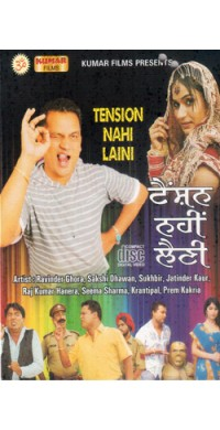 TENSION NAHI LAINI
